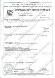 сертификат на почвогрунт