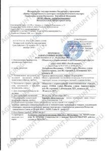Протокол испытаний (сторона 1)