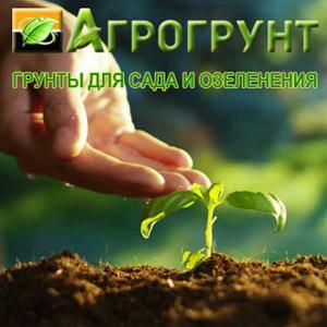 грунты для сада и озеленения
